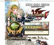 ドラゴンクルセイド2F (Dragon Crusade 2F)