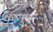 キャッチザスカイ 地球SOS (Catch The Sky)