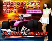 Racing Manager