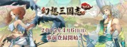 幻想三国志WEB