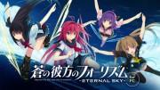 蒼の彼方のフォーリズム -ETERNAL SKY- for PC
