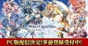 ワールドクロスサーガ -時と少女と鏡の扉- (World Cross Saga)