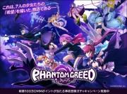 ファントムグリード (Phantom Greed)