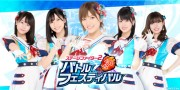 AKB48 ステージファイター2 バトルフェスティバル
